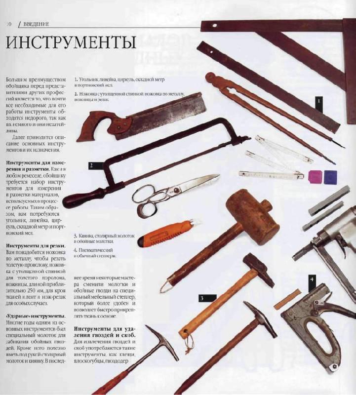 инструмент обивщика мягкой мебели другой язык