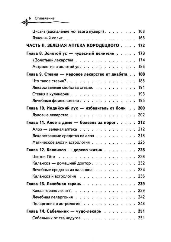 Зеленая энциклопедия здоровья лучшие рецепты нетрадиционной медицины