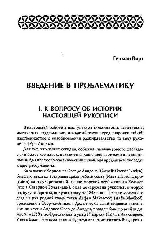 ГЕРМАН ВИРТ ПРОИСХОЖДЕНИЕ ЧЕЛОВЕЧЕСТВА НА РУССКОМ СКАЧАТЬ БЕСПЛАТНО