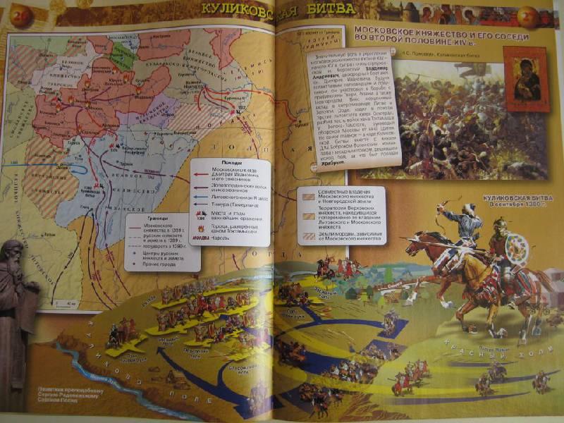 решебник по истории россии с древних времён до конца 16 века 6 класс
