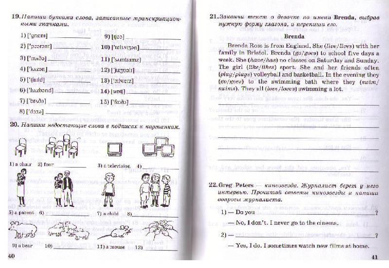 Гдз по английскому 6 класс афанасьева 2 год обучения рабочая тетрадь