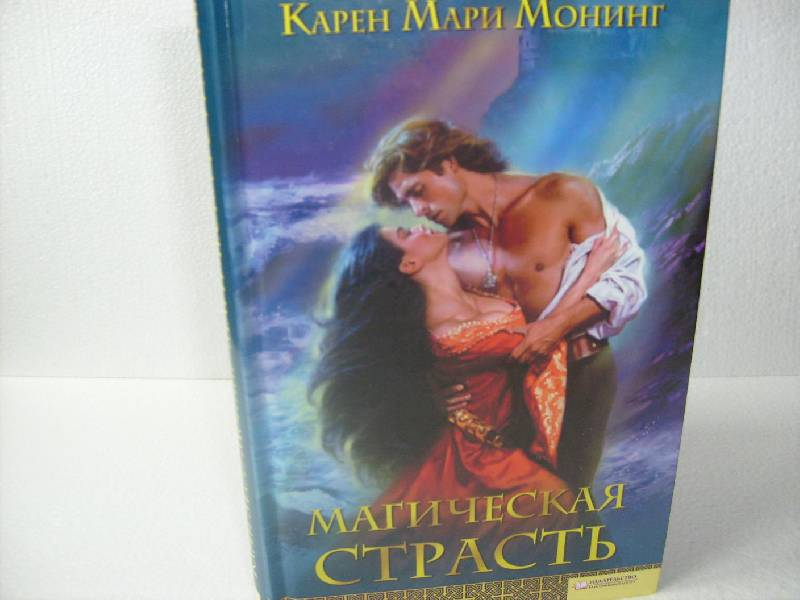 КАРЕН МЭРИ МОНИНГ ВСЕ КНИГИ СКАЧАТЬ БЕСПЛАТНО