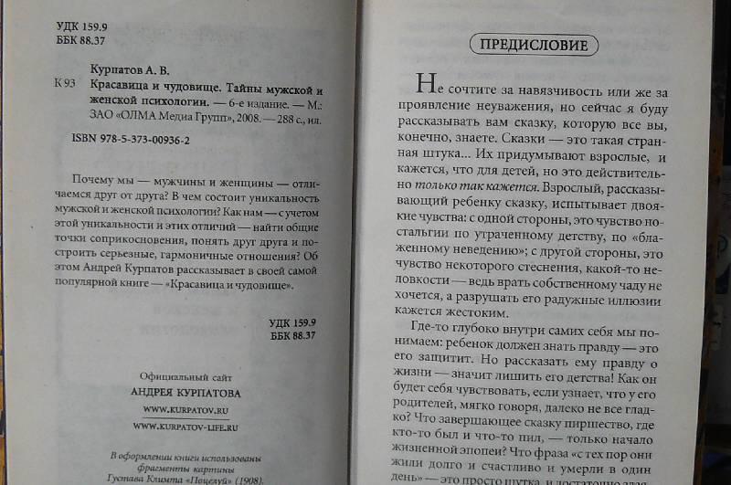 Иллюстрация 1 из 8 для Красавица и чудовище. Тайны мужской и женской психологии - Андрей Курпатов | Лабиринт - книги. Источник: zair