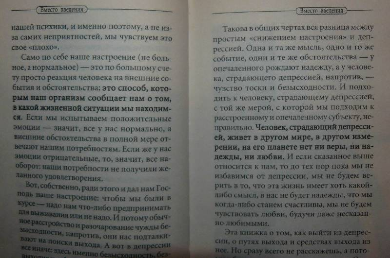 Иллюстрация 1 из 8 для Средство от депрессии. Практическое пособие - Андрей Курпатов   Лабиринт - книги. Источник: zair