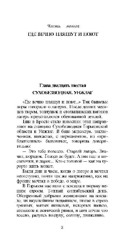 Иллюстрация 1 из 15 для Хранить вечно: В 2 кн. Кн. 2: Части 5-7 - Лев Копелев | Лабиринт - книги. Источник: Ялина