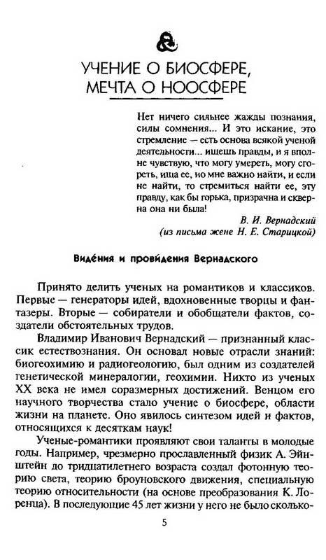 Иллюстрация 1 из 25 для Биосфера и ноосфера - Владимир Вернадский | Лабиринт - книги. Источник: Ялина