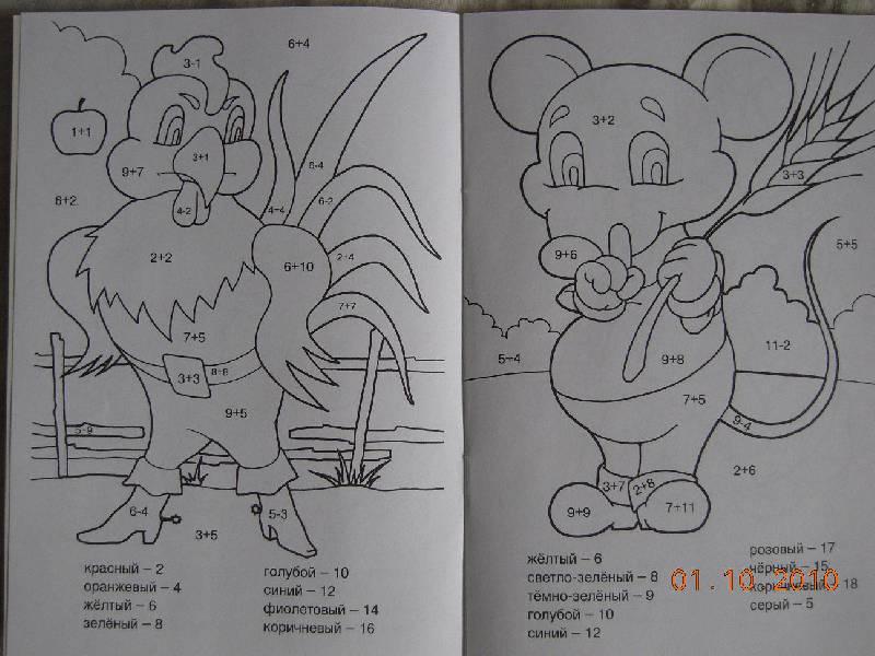 Иллюстрация 1 из 4 для Математика в раскраске от 1 до 20   Лабиринт - книги. Источник: Svetlyachok