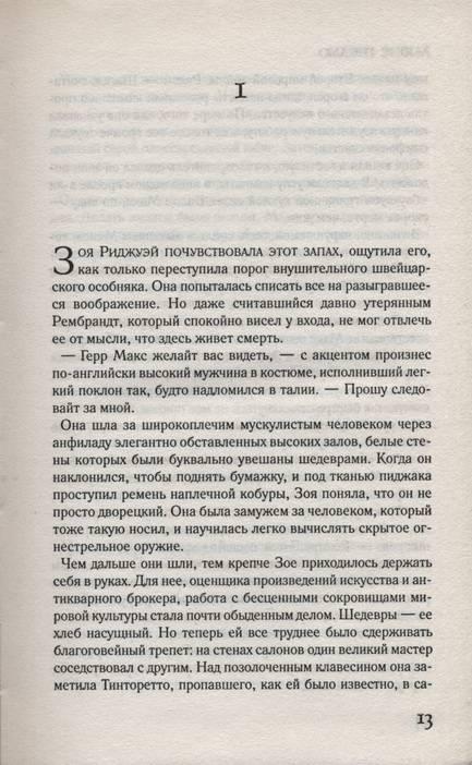 Иллюстрация 1 из 7 для Дочерь божья: Роман - Льюис Пэрдью | Лабиринт - книги. Источник: * Ольга *