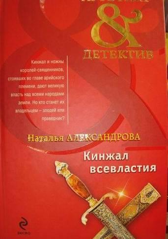 Иллюстрация 1 из 4 для Кинжал всевластия - Наталья Александрова | Лабиринт - книги. Источник: lettrice