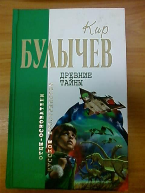 Иллюстрация 1 из 23 для Древние тайны - Кир Булычев | Лабиринт - книги. Источник: lettrice