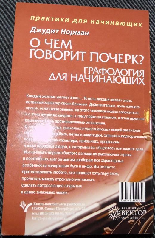 Д.НОРМАН ГРАФОЛОГИЯ ДЛЯ НАЧИНАЮЩИХ СКАЧАТЬ БЕСПЛАТНО