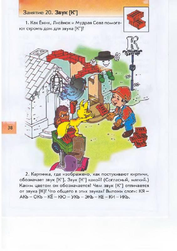 Иллюстрация 23 из 33 для По дороге к Азбуке. Пособие по речевому развитию детей. В 5-ти частях. Часть 3. 5-6 лет. ФГОС - Бунеев, Бунеева, Кислова | Лабиринт - книги. Источник: Кошки-мышки