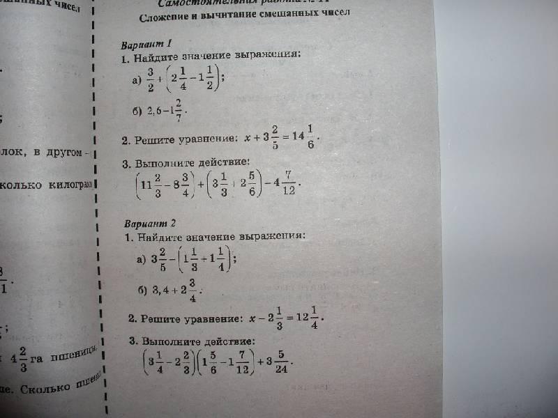 Иллюстрация из для Контрольные и самостоятельные работы по  Иллюстрация 12 из 15 для Контрольные и самостоятельные работы по математике 6 класс К