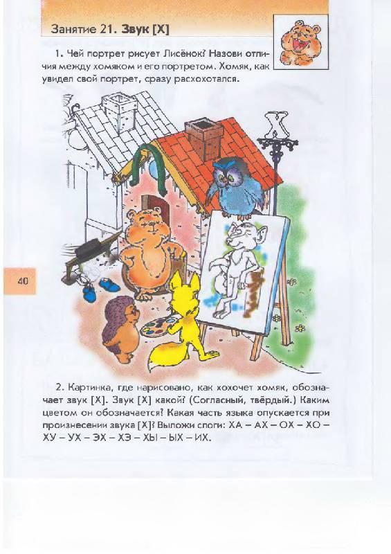 Иллюстрация 25 из 33 для По дороге к Азбуке. Пособие по речевому развитию детей. В 5-ти частях. Часть 3 - Бунеев, Бунеева, Кислова   Лабиринт - книги. Источник: Кошки-мышки