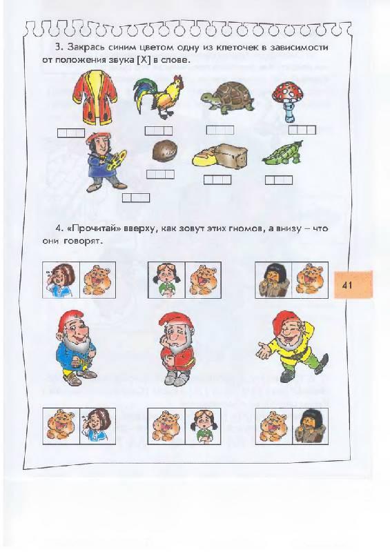 Иллюстрация 26 из 33 для По дороге к Азбуке. Пособие по речевому развитию детей. В 5-ти частях. Часть 3. 5-6 лет. ФГОС - Бунеев, Бунеева, Кислова | Лабиринт - книги. Источник: Кошки-мышки