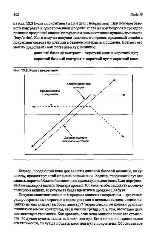Опционы волатильность и оценка стоимость binary options system review