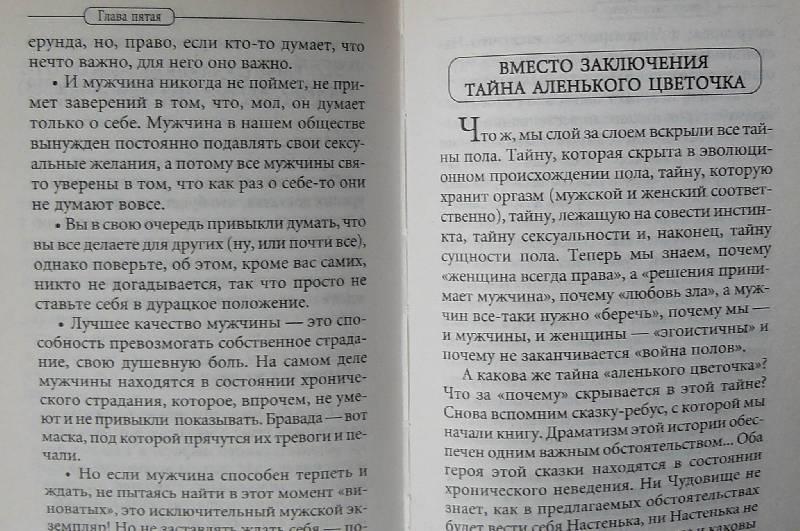ЕУРПАТОВ КРАСАВИЦА И ЧУДОВИЩЕ СКАЧАТЬ БЕСПЛАТНО