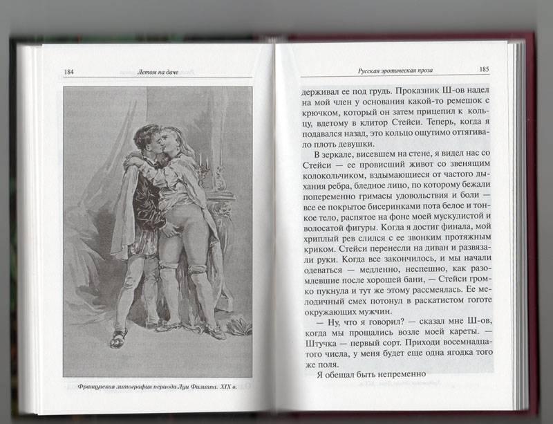 Порно Истории Русских Классиков