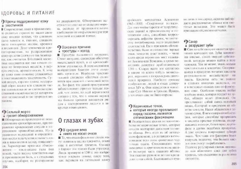 Иллюстрация 1 из 11 для 1000 ошибок общего образования - Криста Пеппельманн | Лабиринт - книги. Источник: tsylpyry