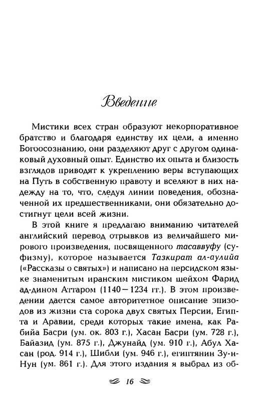 Иллюстрация 1 из 10 для Фарид ад-дин Аттар. Тазкират ал-аулийа, или Рассказы о святых - Фарид Аттар   Лабиринт - книги. Источник: Ялина