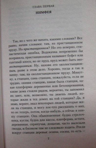 Иллюстрация 1 из 11 для Школа для дураков - Саша Соколов | Лабиринт - книги. Источник: К Е А