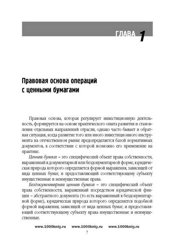 Иллюстрация 1 из 10 для Учет ценных бумаг и валютных операций - Ольга Соснаускене | Лабиринт - книги. Источник: Ялина