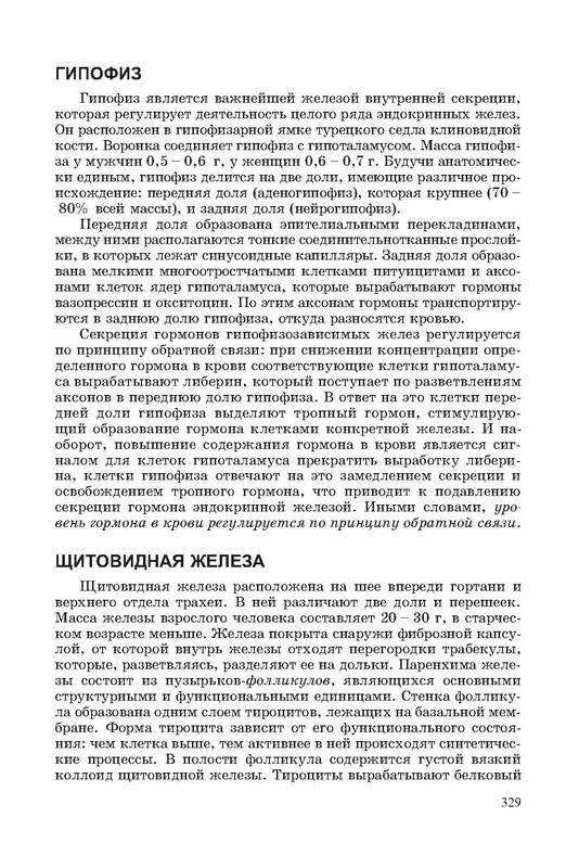 Иллюстрация 16 из 21 для Биология для поступающих в ВУЗы - Габриэль Билич | Лабиринт - книги. Источник: Ялина