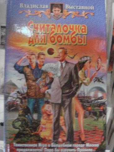 Иллюстрация 1 из 4 для Считалочка для бомбы - Владислав Выставной   Лабиринт - книги. Источник: lettrice