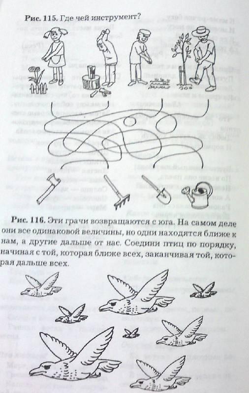 Иллюстрация 1 из 17 для Развитие речи и познавательных способностей дошкольников 6-7 лет - Карпова, Мамаева   Лабиринт - книги. Источник: Козлова  Юлия