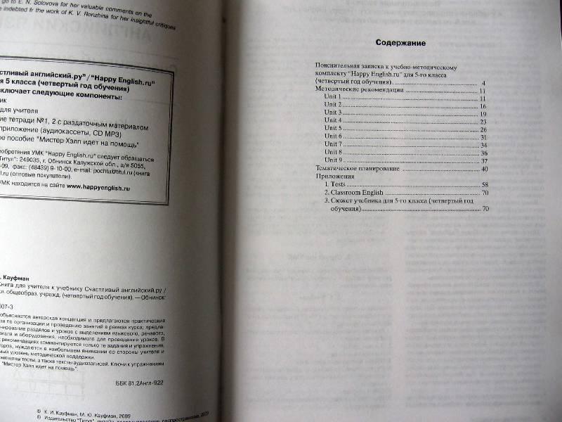 5 кауфман кауфман английскому решебник класс по