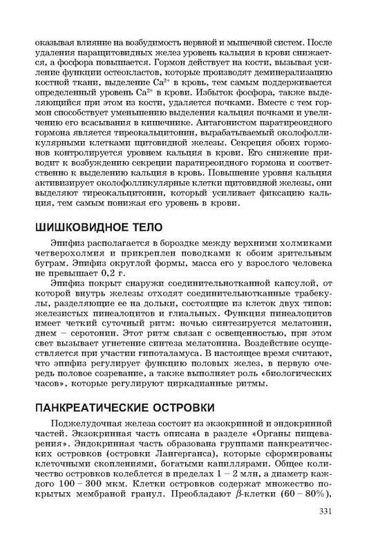 Иллюстрация 18 из 21 для Биология для поступающих в ВУЗы - Габриэль Билич | Лабиринт - книги. Источник: Ялина