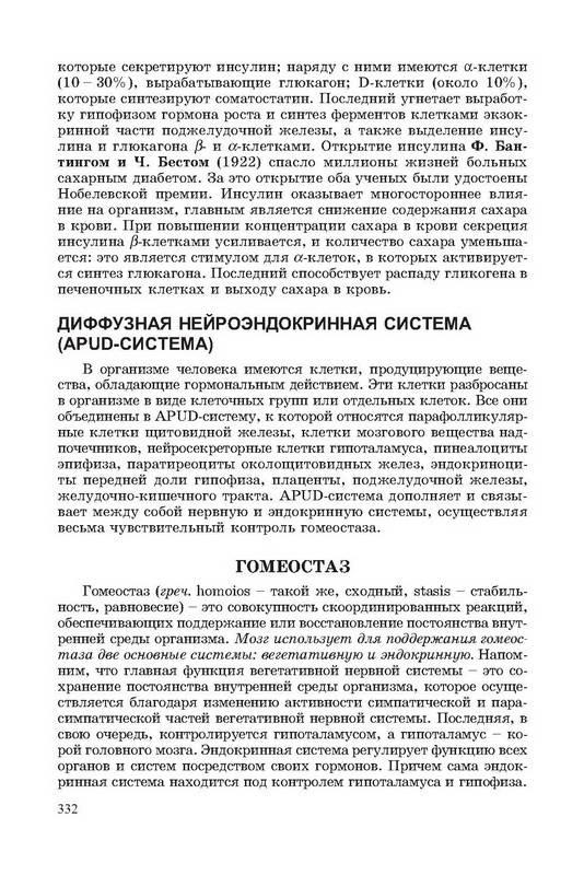 Иллюстрация 19 из 21 для Биология для поступающих в ВУЗы - Габриэль Билич | Лабиринт - книги. Источник: Ялина