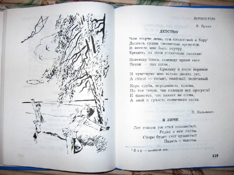 Сборник Стихов О Родине