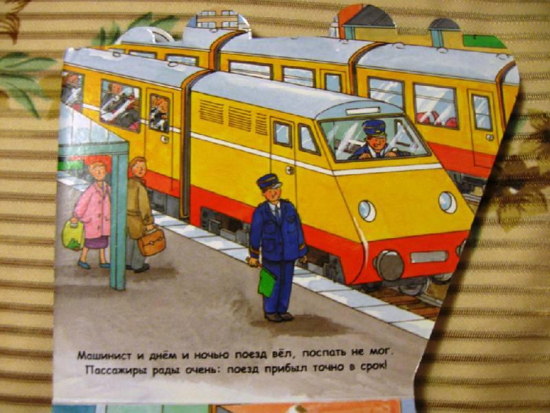 Знакомство в поезде стихи