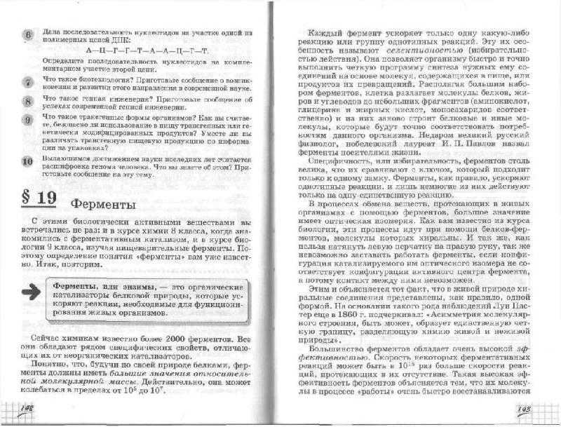 Химия 10 класс страница