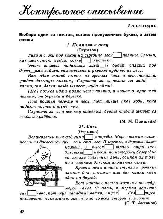 гдз к дидактической тетради по русскому языку 3 класс полникова ответы