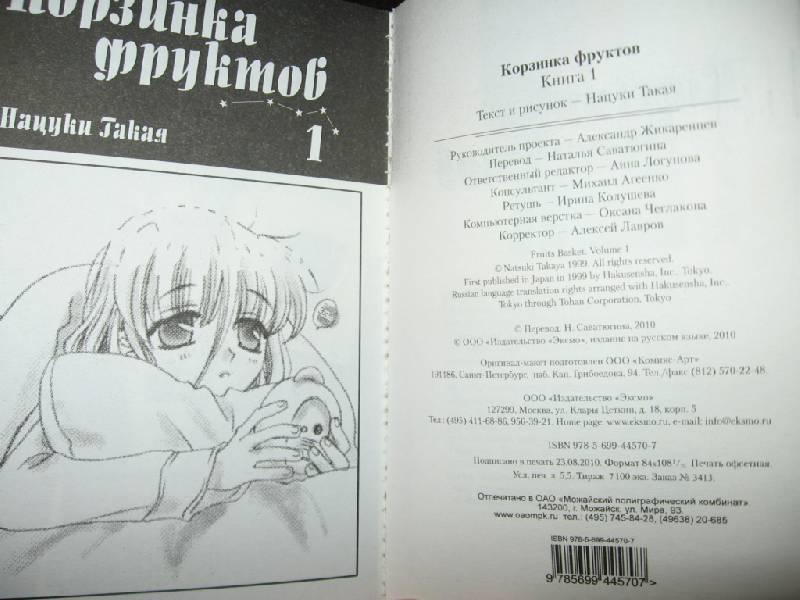 Иллюстрация 1 из 13 для Корзинка фруктов. Книга 1 - Нацуки Такая | Лабиринт - книги. Источник: Флинкс