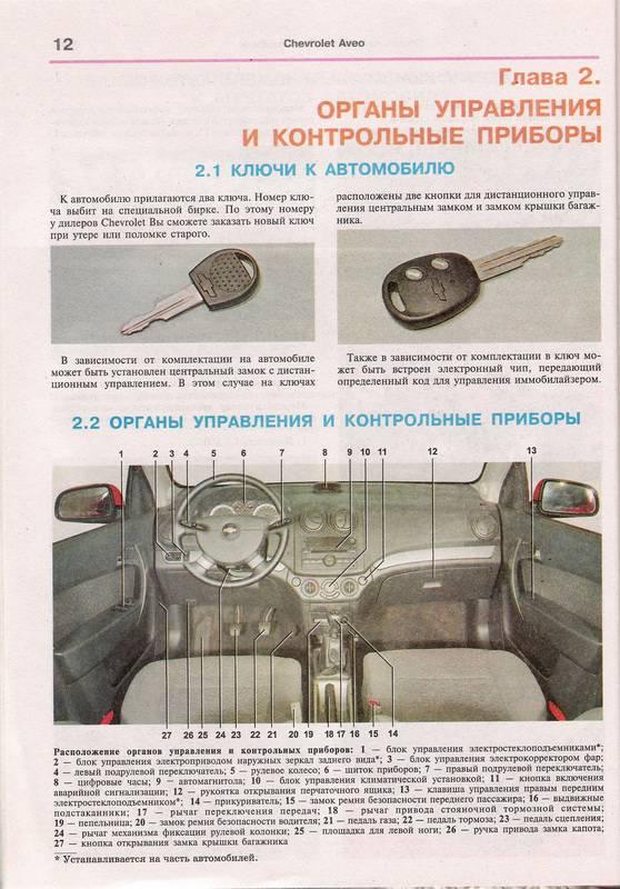 Иллюстрация 1 из 13 для Chevrolet Aveo седан с 2005 г, хэтчбек с 2008 г. Эксплуатация, обслуживание, ремонт | Лабиринт - книги. Источник: Ялина