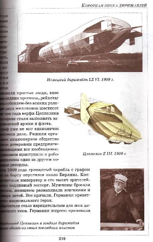 Иллюстрация 1 из 3 для История авиации - Анатолий Томилин | Лабиринт - книги. Источник: Smuta