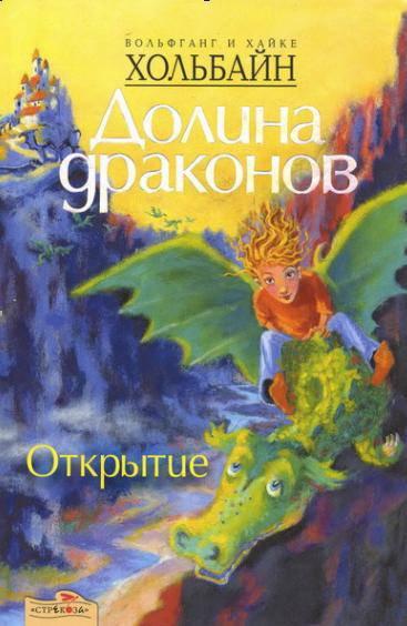 Иллюстрация 1 из 6 для Долина драконов: Открытие. Книга первая - Хольбайн, Хольбайн | Лабиринт - книги. Источник: swallow_ann