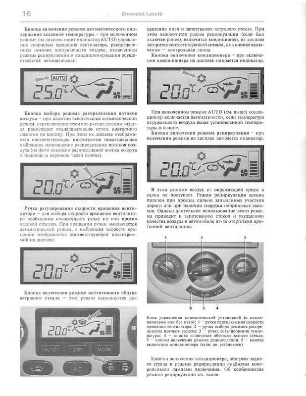 Иллюстрация 1 из 9 для Chevrolet Lacetti хэтчбэк. Эксплуатация, обслуживание, ремонт   Лабиринт - книги. Источник: Ялина