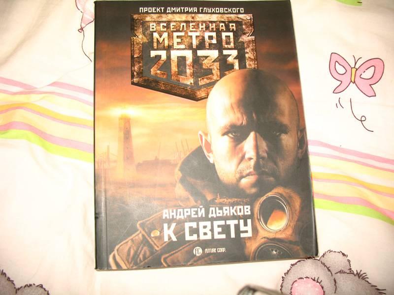 МЕТРО 2033 К СВЕТУ СКАЧАТЬ БЕСПЛАТНО