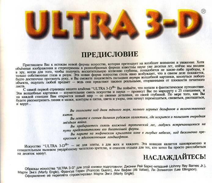 Иллюстрация 1 из 4 для ULTRA 3-D: Альбом волшебных картинок | Лабиринт - книги. Источник: Yuka