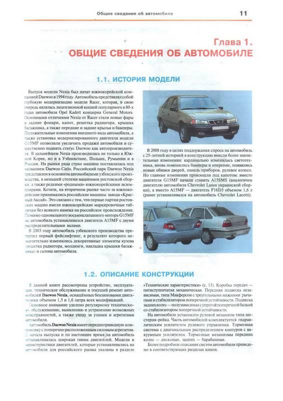 Иллюстрация 1 из 16 для Daewoo Nexia (с 1994, 2003, 2008 гг.) Эксплуатация, обслуживание, ремонт | Лабиринт - книги. Источник: Ялина