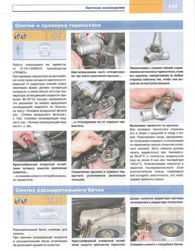 Иллюстрация 1 из 14 для Lada Priora ВАЗ-2170 с двигателем 1,6i. Устройство, обслуживание, ремонт | Лабиринт - книги. Источник: Ялина