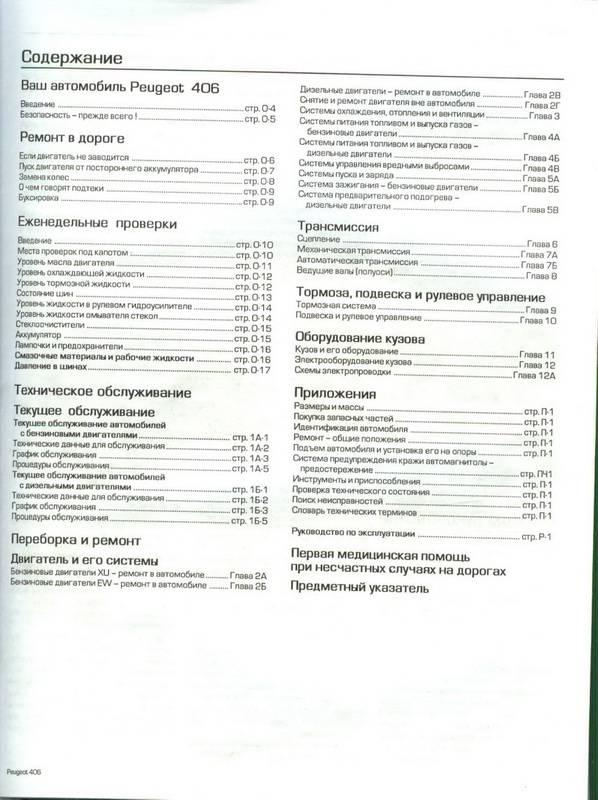 Иллюстрация 1 из 29 для Peugeot 406. 1999-2002 (бензин/дизель): Ремонт и техническое обслуживание - Гилл, Легг | Лабиринт - книги. Источник: Ялина