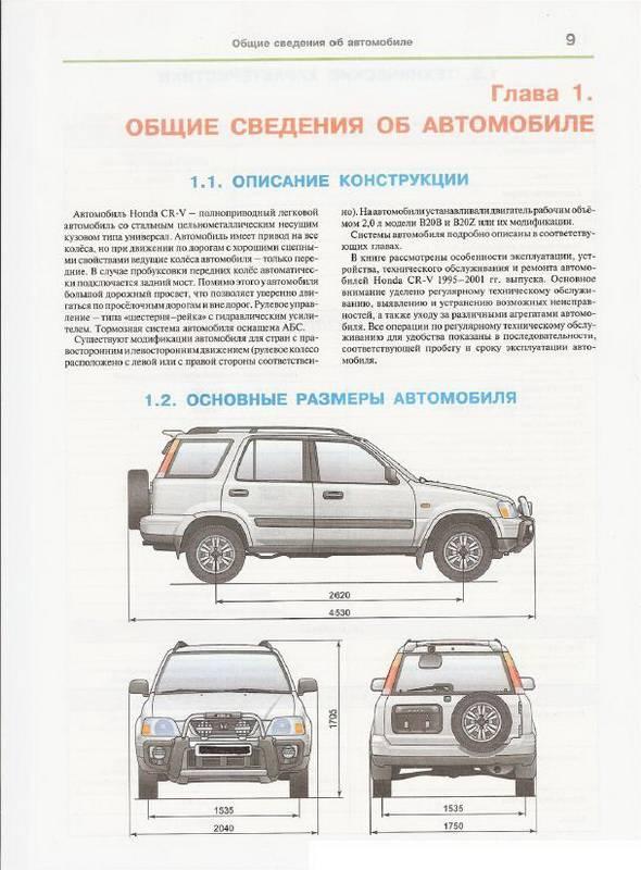 Иллюстрация 1 из 13 для Honda CR-V (1995-2001). Эксплуатация, обслуживание, ремонт | Лабиринт - книги. Источник: Ялина