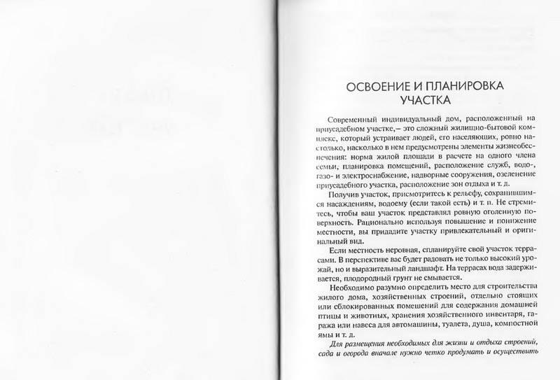 Иллюстрация 1 из 21 для Энциклопедия строительства дома: Справочник | Лабиринт - книги. Источник: Ялина