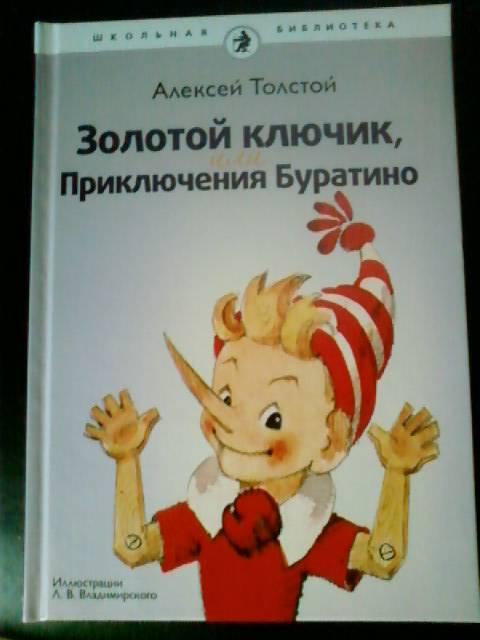 Иллюстрация 1 из 27 для Золотой ключик, или Приключения Буратино - Алексей Толстой | Лабиринт - книги. Источник: lettrice