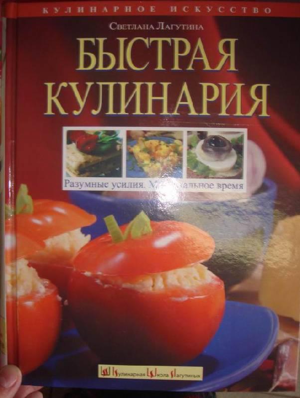 Иллюстрация 1 из 11 для Быстрая кулинария: Разумные усилия. Минимальное время - Светлана Лагутина | Лабиринт - книги. Источник: lettrice